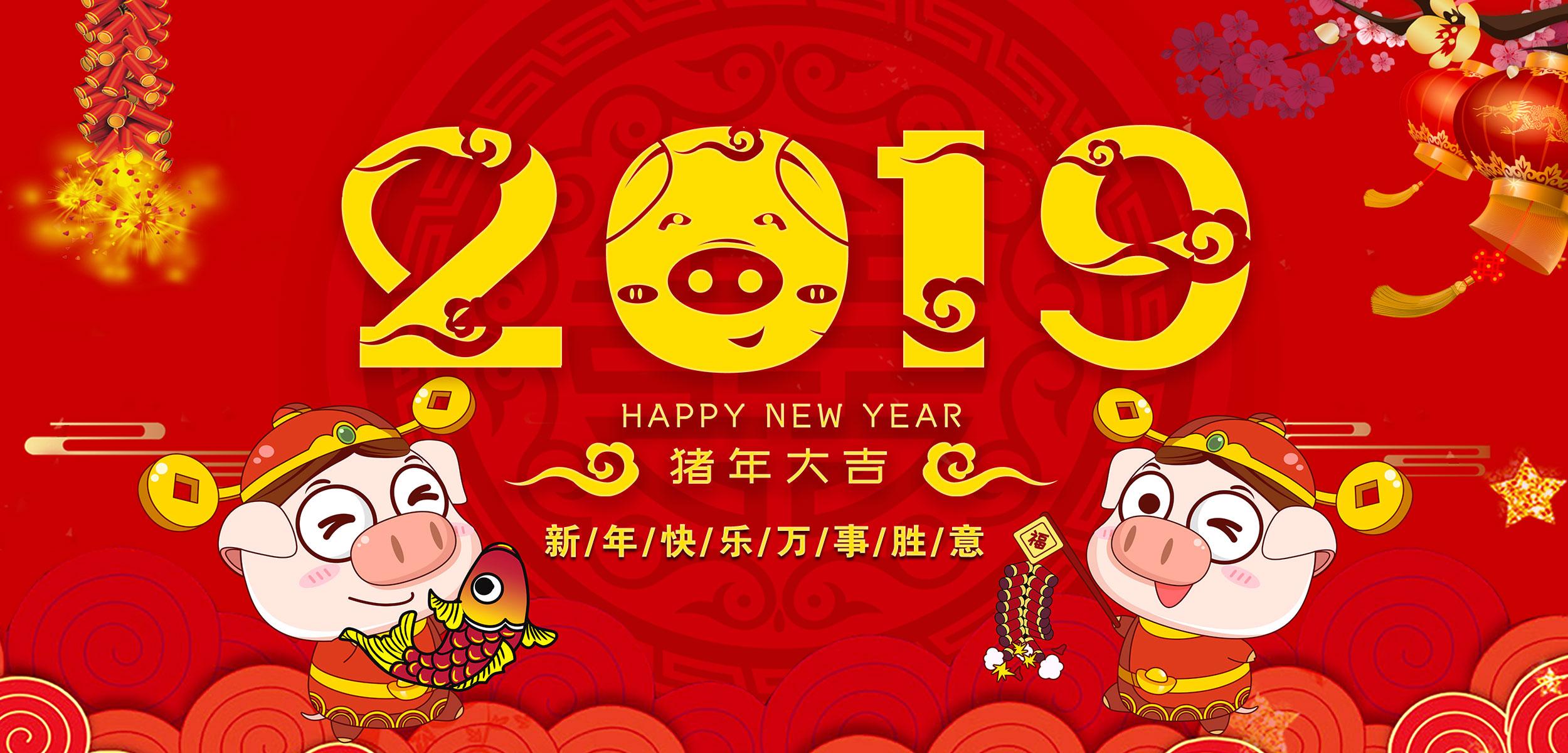 渠成集团新年祝福